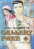 ギャラリーフェイク (33) (ビッグコミックス)