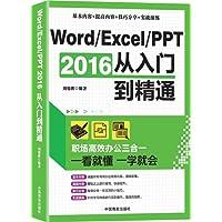 Word/Excel/PPT2016从入门到精通:职场高效办公三合一