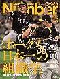 Number(ナンバー)989「ホークス日本一の組織学。」 (Sports Graphic Number(スポーツ・グラフィック ナンバー))
