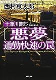 十津川警部「悪夢」通勤快速の罠 (光文社文庫)