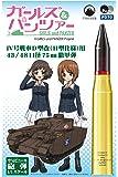 ぺあどっと ガールズ&パンツァー 4号戦車D型改 (H型仕様)用 43/48口径75mm徹甲弾 空気ビニール砲弾 全長約748mm PD70