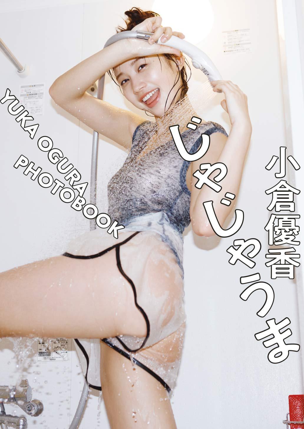 Gカップグラドル 小倉優香 Ogura Yuka さん 動画と画像の作品リスト