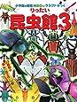 りったい昆虫館パート3: 小学館図鑑NEOのクラフトブック (小学館の図鑑NEOのクラフトぶっく)