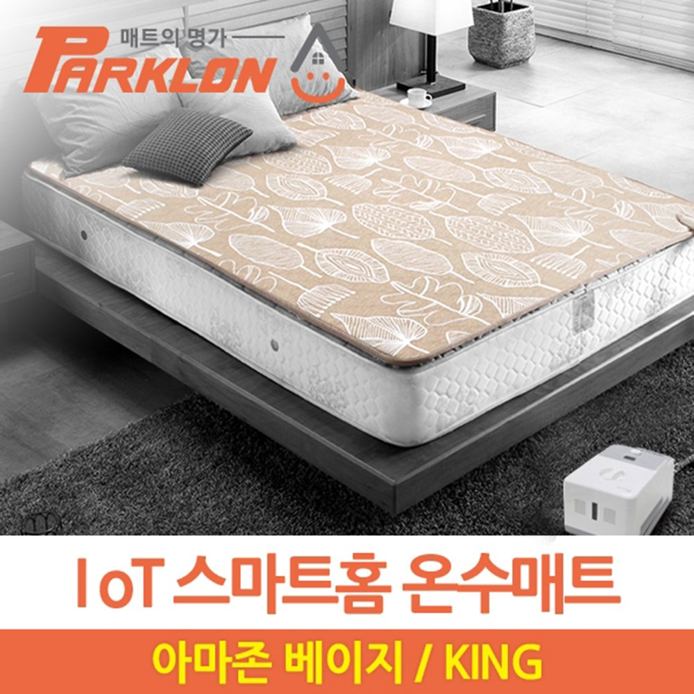Parklon Smart Home Onsu Mat(Electric Water Warming Mattress Pad)_Amazon Beige_King Size_110v