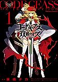 コードギアス 双貌のオズ(1) (角川コミックス・エース)