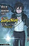 サモンナイトU:X 1 界境の異邦人 (JUMP j BOOKS)