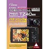 ETSUMI 液晶保護フィルム プロ用ガードフィルムAR Panasonic LUMIX TZ40専用 E-7204