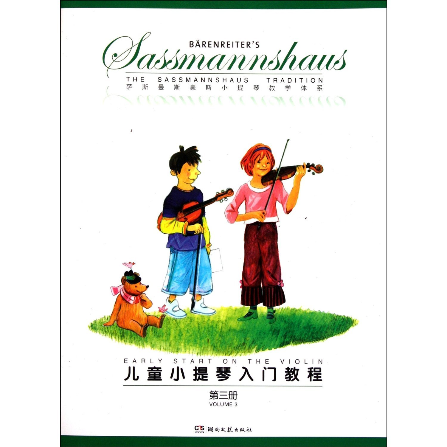 The Sassmannshaus Tradition: Early Start on the Violin, Volume 3 (Chinese Edition) pdf