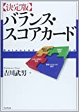 決定版 バランス・スコアカード