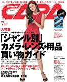 CAPA(キャパ) 2017年 07 月号 [雑誌]