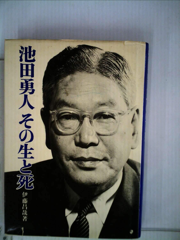 池田勇人その生と死 (1966年) | ...