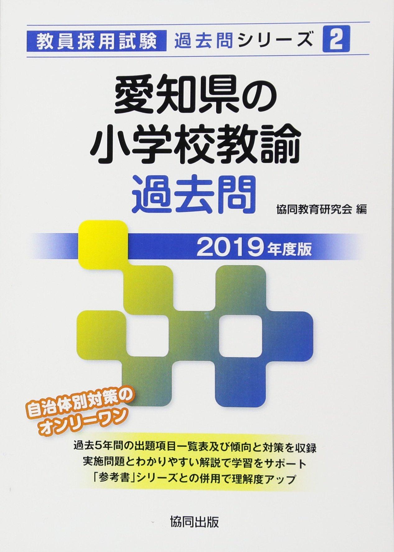 愛知県の小学校教諭過去問 2019...