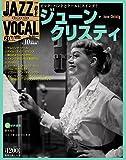 隔週刊CDつきマガジン 「JAZZ VOCAL COLLECTION(ジャズ・ヴォーカル・コレクション)」 2017年 2/21号 ジューン・クリスティ