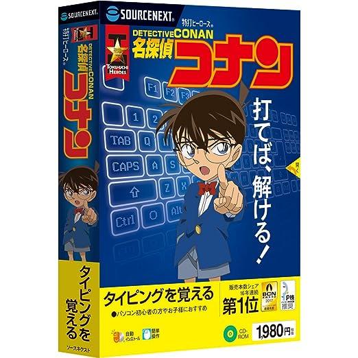 f9d77f3564 Amazon | 特打ヒーローズ 名探偵コナン(最新)|Win対応 | PCソフト | ソフトウェア