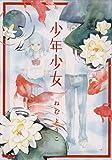 少年少女 (フラワーコミックススペシャル)