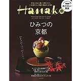 Hanako (ハナコ) 2017年 9月28日号 No.1141[ひみつの京都]