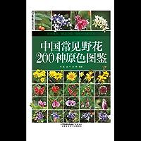 中国常见野花200种原色图鉴 (汉竹•健康爱家系列)