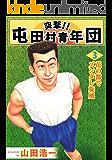 突撃!! 屯田村青年団 3巻
