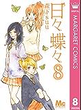 日々蝶々 8 (マーガレットコミックスDIGITAL)