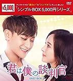君は僕の談判官 DVD-BOX2 <シンプルBOX 5,000円シリーズ>