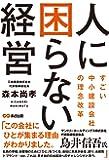 人に困らない経営 ~すごい中小建設会社の理念改革~