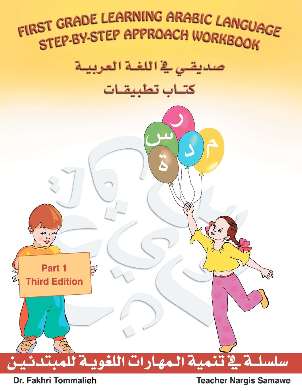 1st Grade learning the Arabic Language Step – By – Step Approach Part  1(Library Arabic Edition): kids arabic books, arabic, learn arabic,  children arabic books: Tommalieh PhD, Fakhri, Samawe MBA, Nargis,  Al-Ghussinu,