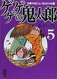 少年マガジン/オリジナル版 ゲゲゲの鬼太郎(5) (講談社漫画文庫)