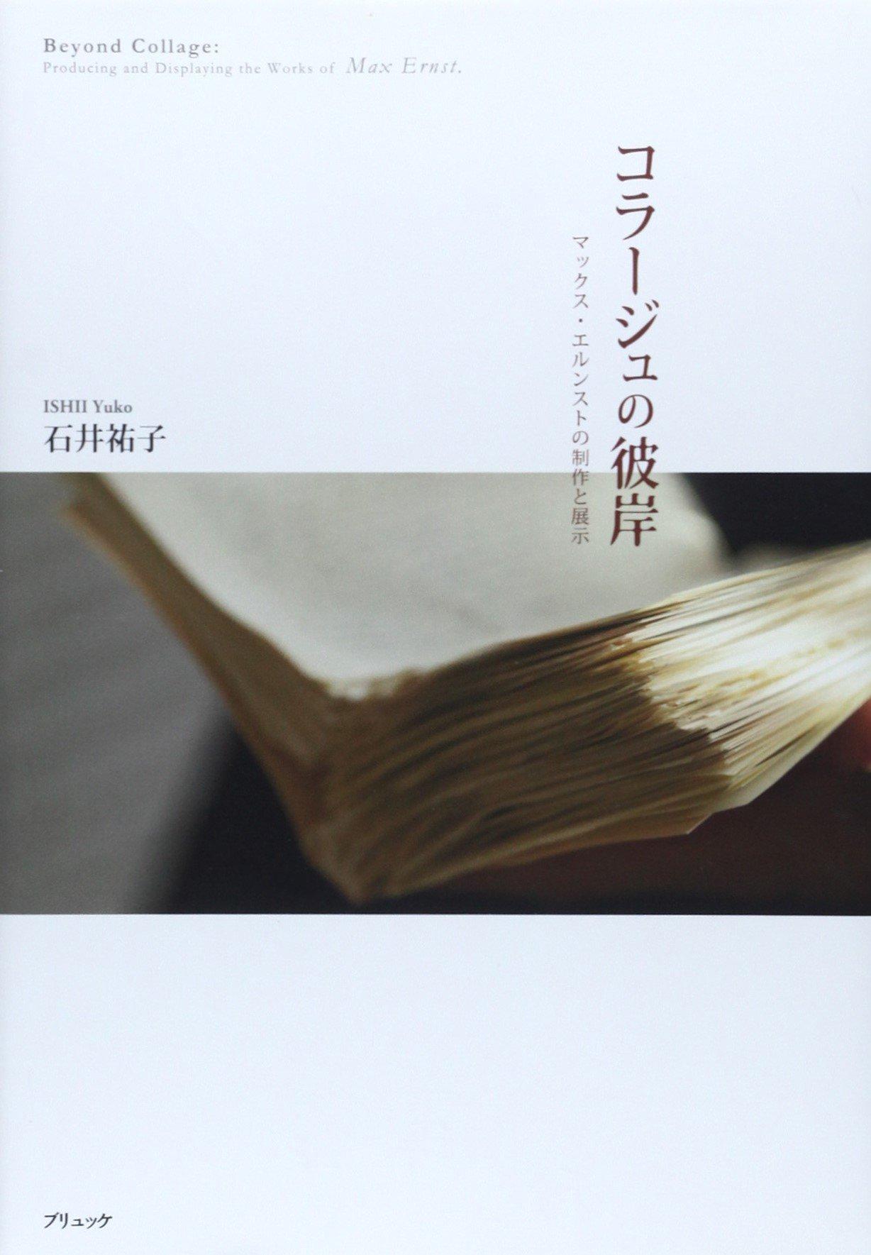 Download Koraju no higan : Makkusu erunsuto no seisaku to tenji. pdf