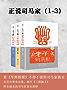正说司马家1-3:老子司马懿+儿子司马昭+孙子司马炎 套装共3册(看《军师联盟》不得不读的司马家族史,从历史事实出发,揭开《三国演义》所未提及的司马家真实面纱)