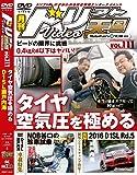 ドリフト天国 DVD Vol.111 (ドリフト天国DVD)
