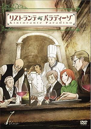 リストランテ・パラディーゾ DVD