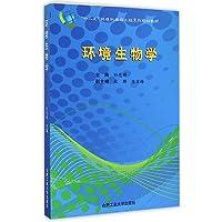 环境生物学(附光盘十二五环境科学与工程系列规划教材)(光盘1张)