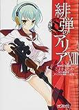 緋弾のアリア (13) (MFコミックス アライブシリーズ)