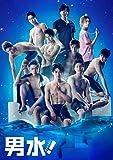 舞台「男水! 」 [DVD]
