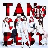 『TANCOBEST(TYPE-C)』【初回生産限定盤】