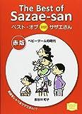 ベスト・オブ対訳サザエさん 赤版 ベビーブームの時代 The Best of Sazae-san (KODANSHA ENGLISH LIBRARY)