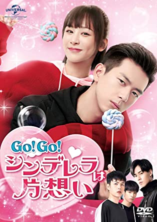 [DVD]Go!Go!シンデレラは片想い DVD-SET1