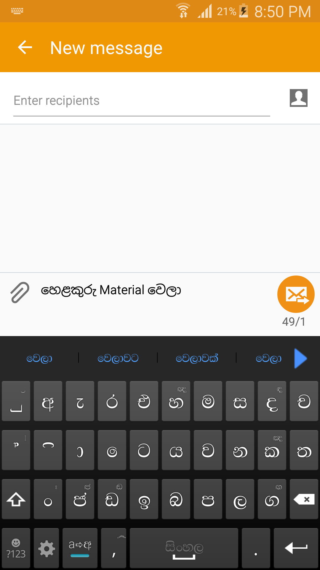 Amazoncom Helakuru - Sinhala Keyboard Input Appstore -7080