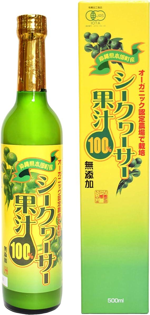 シークヮーサー果汁100% オーガニック認定農場で栽培。無添加 有機農産物認定基準適合