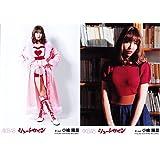 【小嶋陽菜】 公式生写真 AKB48 シュートサイン 劇場盤 2種コンプ
