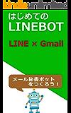 はじめての LineBot 開発 ~ LINE × Gmail: あなただけのメール秘書ボットを作ろう!