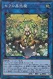 遊戯王 LVP2-JP061 セラの蟲惑魔 (日本語版 スーパーレア) リンク・ヴレインズ・パック2