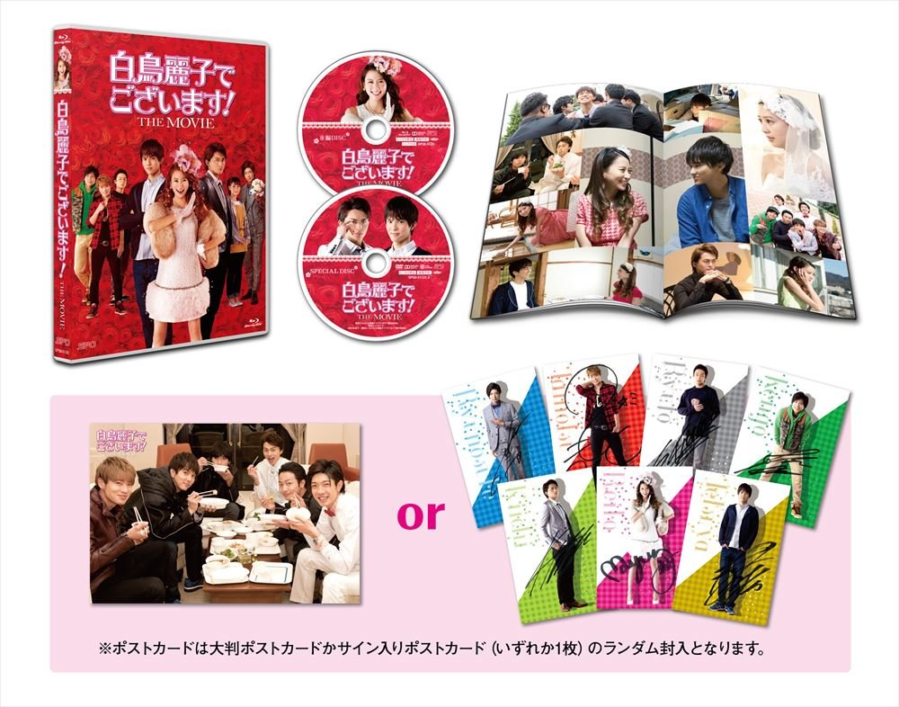 白鳥麗子でございます! THE MOVIE DVD (初回限定版)河北麻友子 (出演),