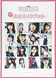 女子高生ミスコン・男子高生ミスターコン2018公式ガイドブック ([テキスト])