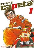 capeta(1) (月刊少年マガジンコミックス)