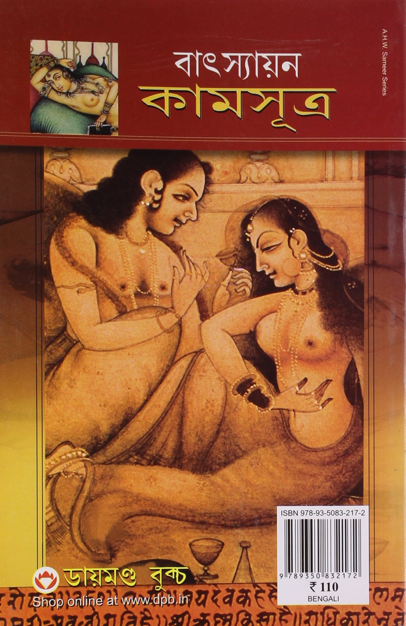 Kamasutra A Tale Of Love Online Free