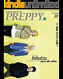 "PREPPY(プレッピー) 2019年10月号(""美髪""がサロンを救う)[雑誌]"