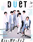 duet(デュエット) 2018年 07 月号 [雑誌]