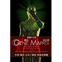 Gene Mapper 基因設計師 (Chinese edition) book cover