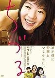 ちづる [DVD]